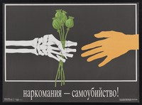 view A skeletal hand offering opium poppies to a living hand. Colour lithograph after S. Smirnov, 1987.
