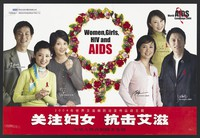 view Protection of women and girls from AIDS: endorsement by six Chinese celebrities. Colour lithograph, 2004.