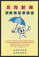 view A happy tooth holding an umbrella; representing the introduction of canal closure (?) by the dental services of the Beijing Bureau of Health. Colour lithograph, 2005.