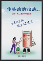 view A doctor in the form of a shield with a smiling face holds hands with a mother and child; representing the protection conferred by the Infectious Diseases Prevention and Cure Law (Revised) in China in 2004. Colour lithograph, 2004.