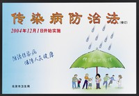 view People stand under a freestanding green umbrella which protects them from the rain; representing the protection conferred by the Infectious Diseases Prevention and Cure Law (Revised) in China in 2004. Colour lithograph, 2004.