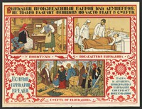 """view A pregnant woman receives an abortifacient draught from a peasant """"wise woman""""; she falls ill but the physician cannot save her life; her funeral is attended by her family and neighbours. Colour lithograph by S. I︠a︡guzhinskiĭ, 1925."""
