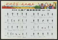 view Gymnastic exercises for 7-8 year olds in China. Colour lithograph, 1973.