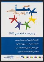 view Health education in Djibouti. Colour lithograph, 2006.