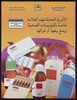 Numerous pharmaceutical products bearing the Moroccan Ministry of Health stamp. Colour lithograph by Moroccan Ministry of Health, ca. 2000.