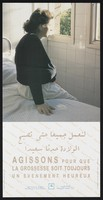 view A pregnant woman sits on a hospital bed staring out of a window: maternal health care in Morocco. Colour lithograph by Moroccan Ministry of Health, 1996.