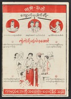 view Smallpox: its consequences (death, disfigurement, blindness) and prevention through vaccination. Colour lithograph by Kogyi, 1951.