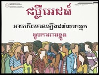 view People from different ethnic origins in Canada; advertising the Canadian Public Health Association AIDS Education and Awareness Program for Khemer (Cambodian) speakers. Colour lithograph.