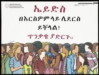 view People from different ethnic origins in Canada; advertising the Canadian Public Health Association AIDS Education and Awareness Program for Amharic speakers. Colour lithograph.