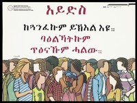 view People from different ethnic origins in Canada; advertising the Canadian Public Health Association AIDS Education and Awareness Program for Tigrinya speakers. Colour lithograph.