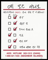 view A tick list of ways you can and can't get the AIDS virus from handshakes to sharing drug needles with details of the AIDS Hotline number in Oahu in Korean. Colour lithograph.