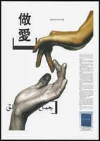 view The index fingers of two hands touch, one painted silver, the other gold with the words 'love without fear' in Finnish, and partly showing in Chinese and Arabic; an advertisement for a free handbook about HIV and AIDS by the Folkhälsoinstitutet [National Public Health Institute]. Colour lithograph by Garbergs, ca. 1995.