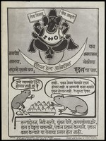 view Ganesh holding banners and wearing a t-shirt bearing the letters 'IHO' for Indian Health Organisation; two rats pinch food from a platter below; an AIDS prevention advertisement by Bharat Press. Lithograph, ca. 1997.