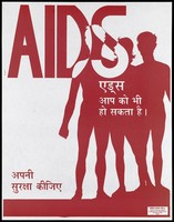 view The red and white silhouette of a woman between 2 men representing a safe sex and AIDS prevention advertisement for those with multiple partners; by the NGO AIDS Cell Centre for Community Medicine in New Delhi (red version). Colour lithograph by Prabin, ca. January 1993.