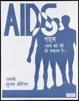 view The blue and white silhouette of a woman between two men representing a safe sex and AIDS prevention advertisement for those with multiple partners; by the NGO AIDS Cell Centre for Community Medicine in New Delhi (blue version). Colour lithograph by Prabin, ca. January 1993.