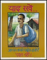 view A man carrying a blue sack tied around his shoulder and a grey pouch with a hut beyond in a rural setting; represention of a man leaving for another country to earn money not AIDS ; an advertisement by NGO-AIDS Cell, Centre for Community Medicine, AIIMS. Colour lithograph by Unesco/Aidthi Workshop, March 1995.