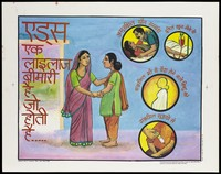 view A woman welcoming a female patient at a health clinic in India; with further smaller illustrations relating to the ways in which AIDS can be transmitted including a couple having unprotected sex, blood transfusions, pregnancy and injecting drugs; an AIDS prevention advertisement by NGO-AIDS Cell, Centre for Community Medicine, AIIMS. Colour lithograph by Unesco/Aidthi Workshop, March 1995.