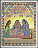 view Three Indian women dressed in saris sit together with the message that men deserve to go abroad to make money but to avoid foreign women to prevent the spread of AIDS in his own home; an AIDS prevention advertisement by NGO-AIDS Cell, Centre for Community Medicine, AIIMS. Colour lithograph by S. Ghosh for Unesco/Aidthi Workshop, March 1995.