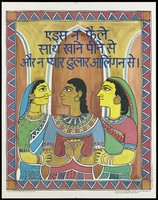 view An Indian woman between two other women wearing headscarves in front of 3 arches within a decorative border; with a message about how AIDS is not spread as an AIDS prevention advertisement by NGO-AIDS Cell, Centre for Community Medicine, AIIMS. Colour lithograph by Unesco/Aidthi Workshop, March 1995.