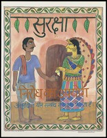 view An Indian woman wearing an elaborate headscarf and pierced ear ornament hands a condom to a man in front of a door within a decorative leaf border; an advertisement for Nirodh condoms as a safe-sex and AIDS prevention advertisement by NGO-AIDS Cell, Centre for Community Medicine, AIIMS. Colour lithograph for Unesco/Aidthi Workshop, March 1995.