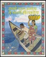 view A fisherman who has AIDS hauling in a net of fish from his boat as his female partner stands holding a fish in one hand while balancing a large bowl of fish on her head within a red and turquoise dotted decorative border; with the message who will catch the fish (when he has died?); an AIDS prevention advertisement by NGO-AIDS Cell, Centre for Community Medicine, AIIMS. Colour lithograph for Unesco/Aidthi Workshop, March 1995.