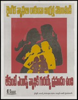 view Three silhouettes of the same naked couple embracing representing a safe-sex advertisement by the AIDS Control Project in Hyderabad. Colour lithograph, ca. 1997.