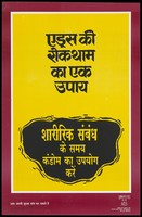view A message to use condoms while having sex to stop AIDS (Hindi version); an advertisement for the National AIDS Control Organisation, Ministry of Health and Family Welfare, Goverment of India. Colour lithograph by March 1993.