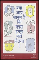 view An illustrated message about how AIDS does not spread from coughing and sneezing to mosquito bites (Hindi version); an advertisement for the National AIDS Control Organisation, Ministry of Health and Family Welfare, Goverment of India. Colour lithograph by March 1993.