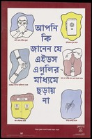 view An illustrated message about how AIDS does not spread from coughing and sneezing to mosquito bites (Bengali version); an advertisement for the National AIDS Control Organisation, Ministry of Health and Family Welfare, Goverment of India. Colour lithograph by March 1993.