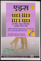 view The word 'AIDS' in Hindi with 4 images showing the multiple silhouettes of a man and woman against a pink background representing the dangers of having multiple partners and contracting AIDS; includes a condom being removed from its packet and the feet of a man and woman below; a safe sex and AIDS prevention advertisement in Hindi. Colour lithograph, ca. 1995.