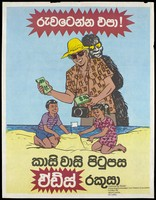 view Two children making a sandcastle by the sea out of which looms a sinister looking man with a camera around his neck, a yellow hat who brandishes green dollar notes; a yellow-eyed hairy beast lurks behind him; with Sinhalese lettering; a warning about child sex tourism and AIDS prevention issued by Peace (Protecting Environment and children Everywhere). Colour lithograph, ca. 1996.