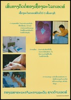 view Numbered images and text including 2 images of a couple making love, a woman lying attached to a drip receiving a blood transfusion, a syringe injecting into an arm and a group of pregnant women; an advertisement from Laos about safe sex and AIDS prevention and the dangers of intravenous drug abuse and pregnancy. Colour lithograph, ca. 1996.