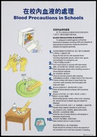 view An illustrated fact sheet about blood precautions in schools representing an AIDS awareness advertisement by the Government Information Services for the Department of Health. Colour lithograph, ca. 1995.