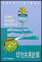 view A large syringe about to inject into a row of arms with a personification of the HIV virus bearing a red bandana and the pronged fork of the devil lurks nearby; a warning about the dangers of sharing needles by the AIDS Unit Department of Health, Government of Hong Kong. Colour lithograph, ca. 1995.