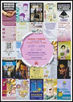 view A range of AIDS posters torn in a circle to reveal a pink centre showing details of an exhibition of AIDS posters in Hong Kong. Colour lithograph, 1996.