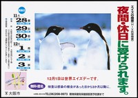 view Two penguins converse about AIDS representing an advertisement for AIDS and HIV-related events between 28th and 30th November and 1st and 3rd December (1998?) in Japan. Colour lithograph, ca. 1998.