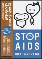 view Two black line-drawn figures, one wearing a blue ribbon representing an advertisement for the Japanese Stop AIDS Fund, part of the Foundation for AIDS Prevention. Colour lithograph, ca. 1998.
