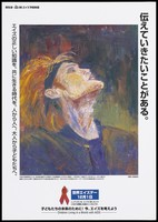 view A young woman with her head thrown back wearing a band in her hair representing a woman with AIDS, a painting by a 19 year old haemophiliac who died of AIDS; an advertisement for Children Living in a World with AIDS, ca. 1997.