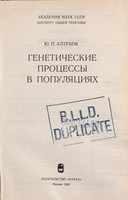 view Geneticheskie pro︠t︡sessy v populi︠︡︠at︡si︠︡iakh / I︠U︡.P. Altukhov : [L. A. Zhivotovskiĭ, otvetstvennyĭ redaktor].