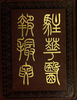 An epitome of the reports of the medical officers to the Chinese imperial maritime customs service, from 1871 to 1882 : with chapters on the history of medicine in China; materia medica; epidemics; famine; ethnology; and chronology in relation to medicine and public health