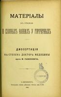 view Materialy k ucheniiu o solianykh vannakh u goriachechnykh : dissertatsiia na stepen' doktora meditsiny / M. Rabinovicha.