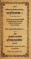 view Āyurvedakhaṇḍam