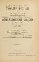 view Kaḟedra fiziki v imperatorskoĭ voenno-medi︠t︡sinskoĭ akademīi za 100 li︠e︡t (1798-1898) : istoricheskīĭ ocherk / sostavlennʹīĭ N. Egorovym i N. Georgīevskim.